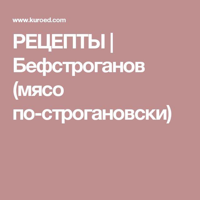 РЕЦЕПТЫ | Бефстроганов (мясо по-строгановски)
