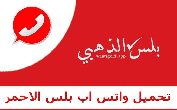 تنزيل واتساب الاحمر 2020 اصدار 8 60 رابط تحميل واتس اب بلس الاحمر طريقة تحديث الواتس اب الاحمر 2021 Tech Company Logos Company Logo Vodafone Logo