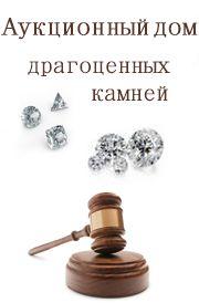 Бриллианты, ювелирные украшения: продажа бриллиантов, продажа ювелирных изделий и драгоценных камней