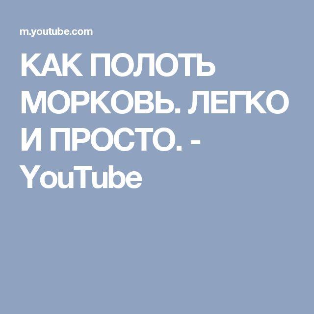 КАК ПОЛОТЬ МОРКОВЬ. ЛЕГКО И ПРОСТО. - YouTube