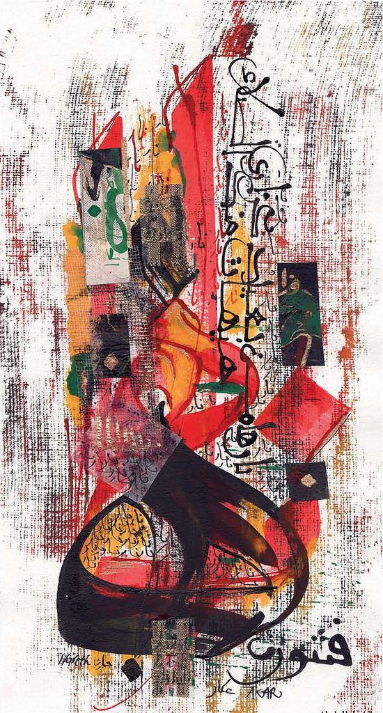 abdallah akar arabic paintings, calligraphy, texture