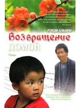 ВОЗВРАЩЕНИЕ ДОМОЙ.  Алкорн Рэнди