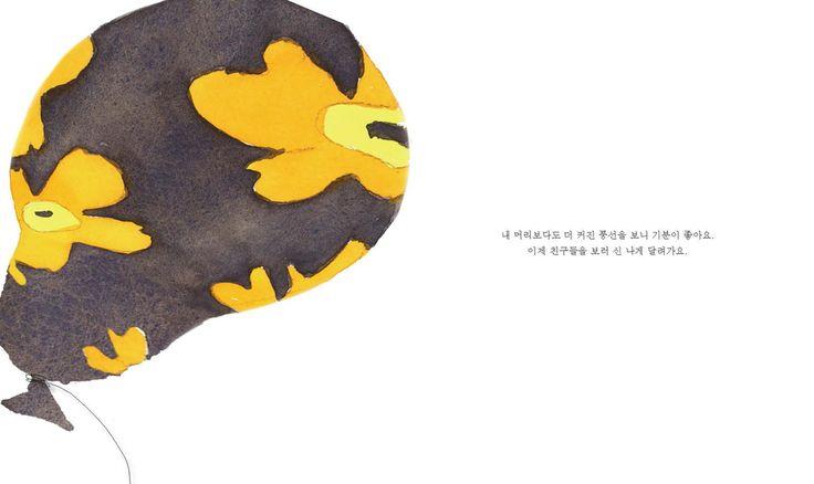balloon,water color painting,수채화,풍선,노란꽃,일러스트,일러스트,그림책,그림,동화책,illustration,illustrator,picture book
