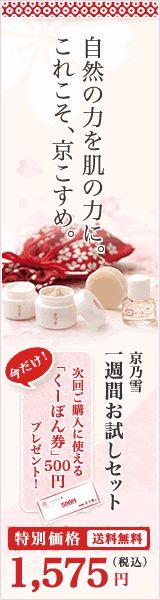京都生まれの素肌化粧品『京乃雪』