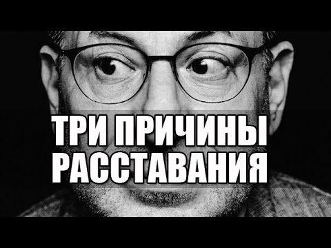 Михаил Лабковский  - Второй шанс или уходя уходи? Давать ли второй шанс отношениям? - YouTube