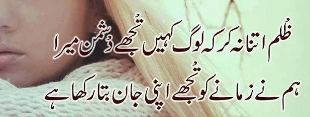 17 best images about poetry on pinterest allah well com for Diwan e ghalib shayari