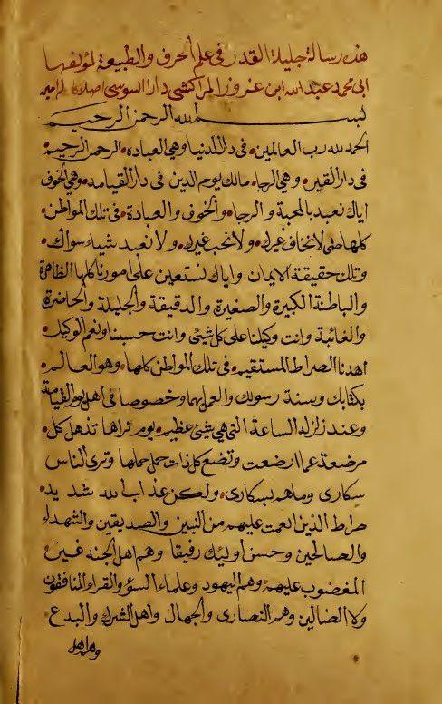 المخطوطة رقم25:علم الحرف و طبيعته ~ الخزانة للكتب و المخطوطات الروحانية