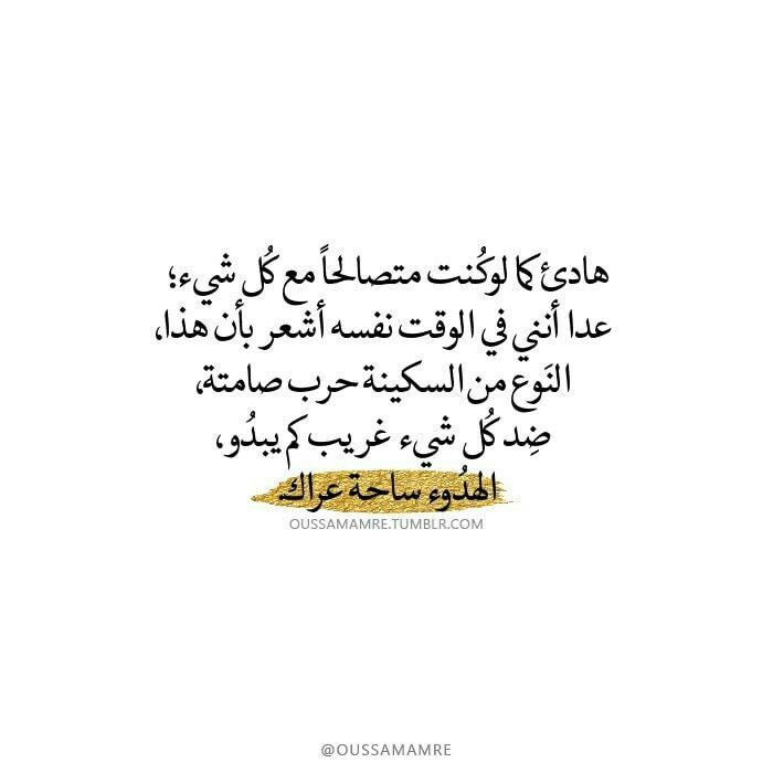 عربي عرب تمبلر عربية كلام كلمات ادب عربي اقتباس اقتباسات تمبلريات اقوال عربية خواطر كلام ادب عربي اقوال راقت تمبلر Cool Words Words Quotes