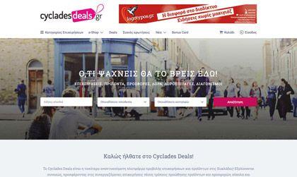 To Cycladesdeals.gr είναι o νέος online επιχειρηματικός κατάλογος των Κυκλάδων που παρέχει ολοκληρωμένη προβολή για κάθε επιχείρηση ξεχωριστά.