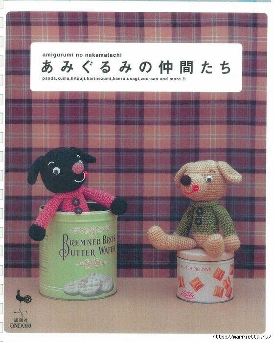 Gancho Juguetes Amigur.  Diario japonesa de esquemas (1) (560x700, 314KB)