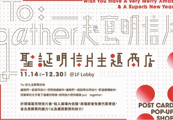 11.14~12.30 聖誕明信片主題商店:) - 勤美 誠品綠園道