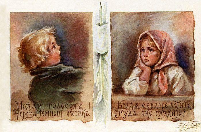 """Парная открытка """"Подай голосок через темный лесок"""" """"Куда сердце летит, туда око глядит""""  Художник Елизавета Меркурьевна Бём"""