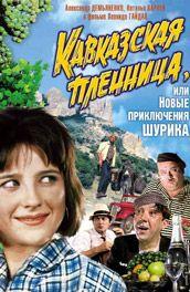 Кавказская пленница, или Новые приключения Шурика (1966 г.)