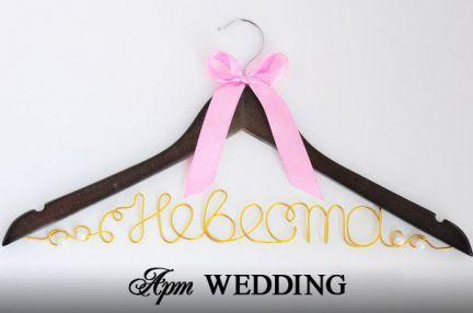Вешалка для свадебного платья