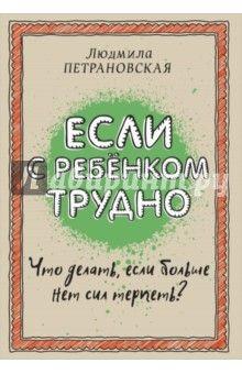 Людмила Петрановская - Если с ребенком трудно обложка книги