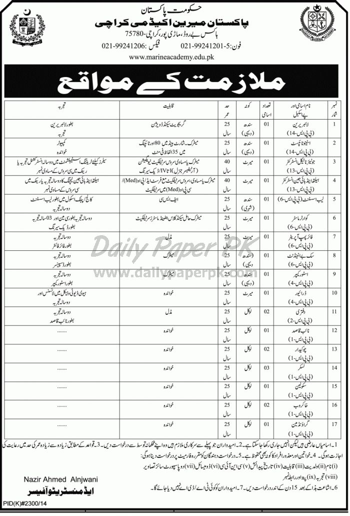 Situations Vacant in Pakistan Marine Academy Karachi, Government of Pakistan For #jobs detail and how to apply: #paperpk http://www.dailypaperpk.com/jobs/228953/situations-vacant-pakistan-marine-academy-karachi-government-pakistan