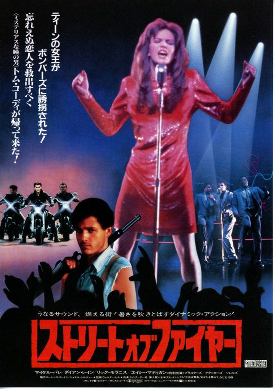 STREETS OF FIRE (1984). Is this movie oh so dated 80's. Heck yeah! It is also a helluva lot of fun.