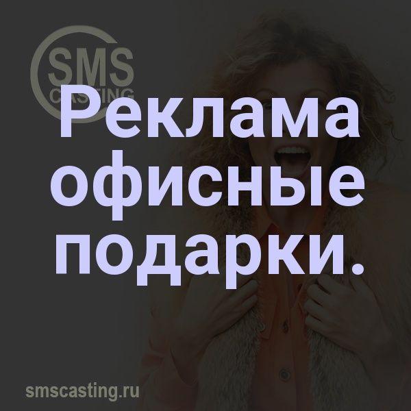 """Реклама офисные подарки. http://smscasting.ru/insta_images/smscid_6173.jpg  7 или 8 октября вирусный ролик. Реклама офисные подарки. Права 1 год интернет. Нужен брутальный мужчина 35-45 лет. Гонорар 40000-10000%  Контактная информация: Почта : kino89a@mail.ru Тема: """"Брутал"""" ___________________ За прошедшие сутки мы нашли 33 кастингов. Подробнее: http://smscasting.ru"""