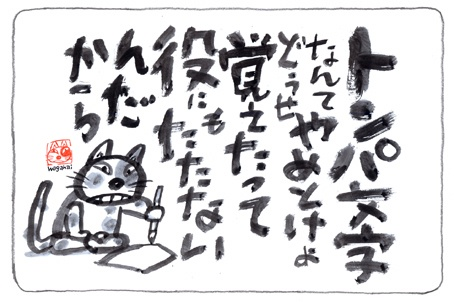 トンパ文字-35 - 筆ペン名人