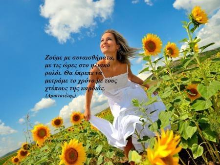 Ζούμε με συναισθήματα, με τις ώρες στο ηλιακό ρολόι. Θα έπρεπε να μετράμε το χρόνο με τους χτύπους της καρδιάς.