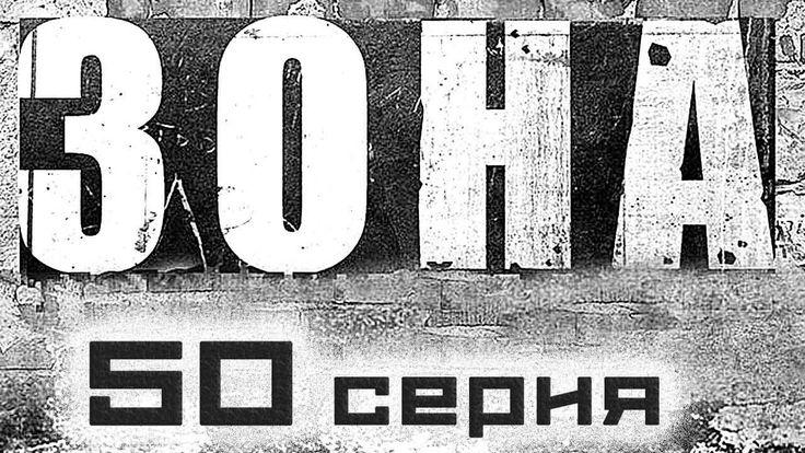 Сериал Зона 1 сезон 50 серия в хорошем качестве HD
