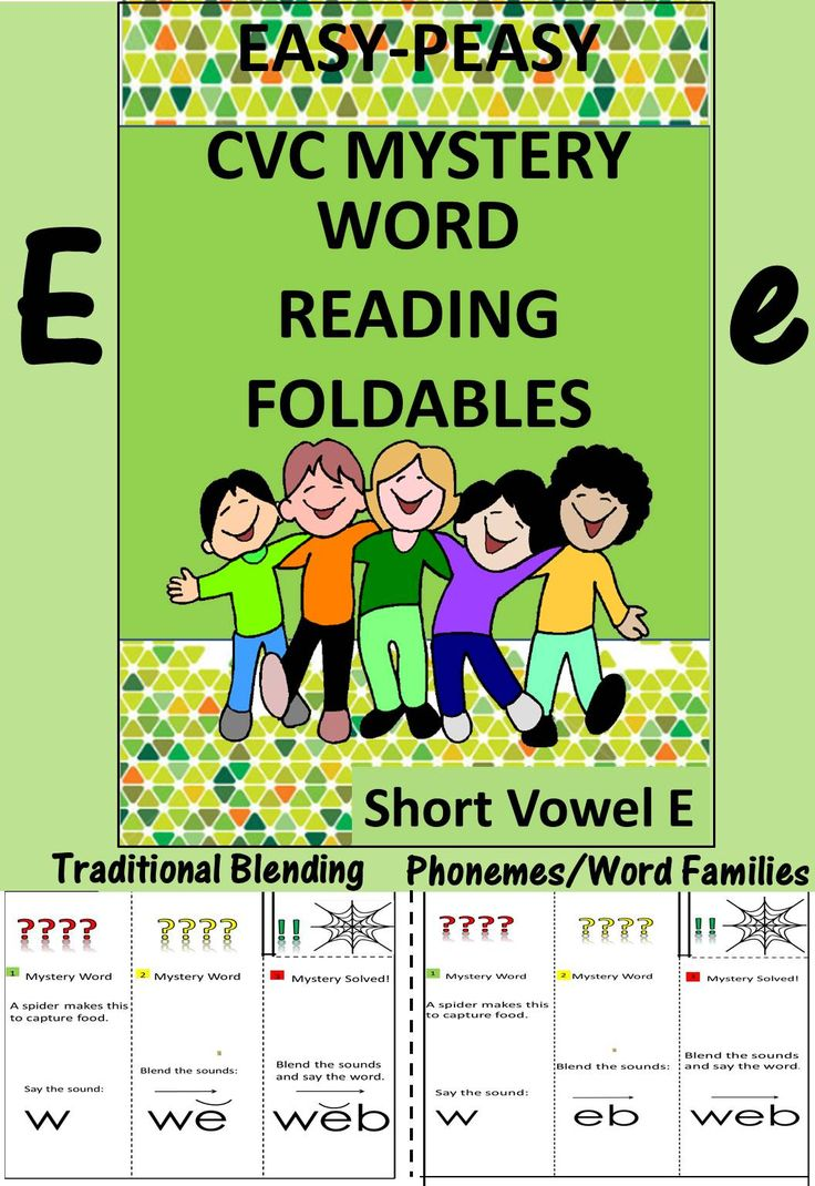 Cvc Mystery Word Reading Foldables Short E Teachers And