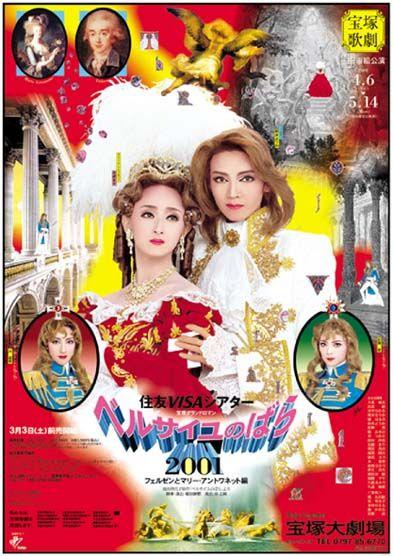 横尾忠則 ベルサイユのばら2001-フェルゼンとマリー・アントワネット編-宝塚歌劇団 2001年