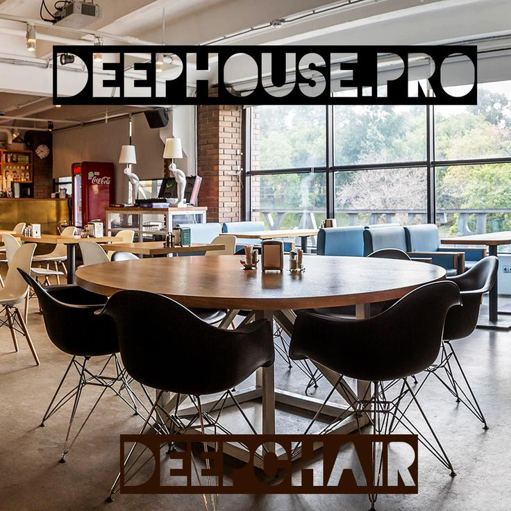 #deephouse #deepchair Удобный #стул и круглый #стол #Eames 20 цветах! #мебель