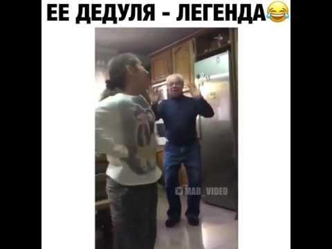 Танцующий дедушка