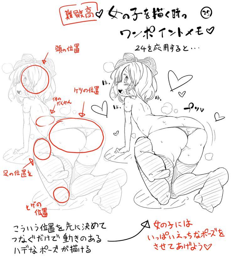 女の子を描く時のワンポイントメモ⑭~㉕ [14]