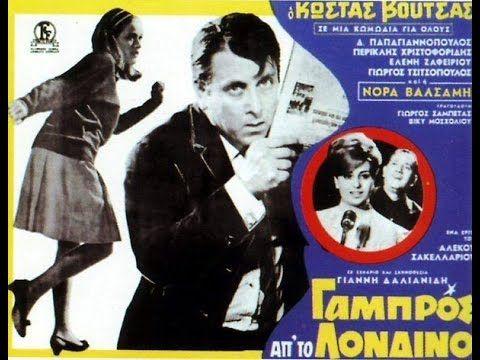 ΓΑΜΠΡΟΣ ΑΠΟ ΤΟ ΛΟΝΔΙΝΟ, 1967    FINOS FILM