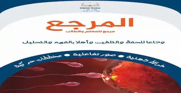 كتاب المرجع في الأحياء للصف الثالث الثانوي Pdf 2021 Biology Books Quick