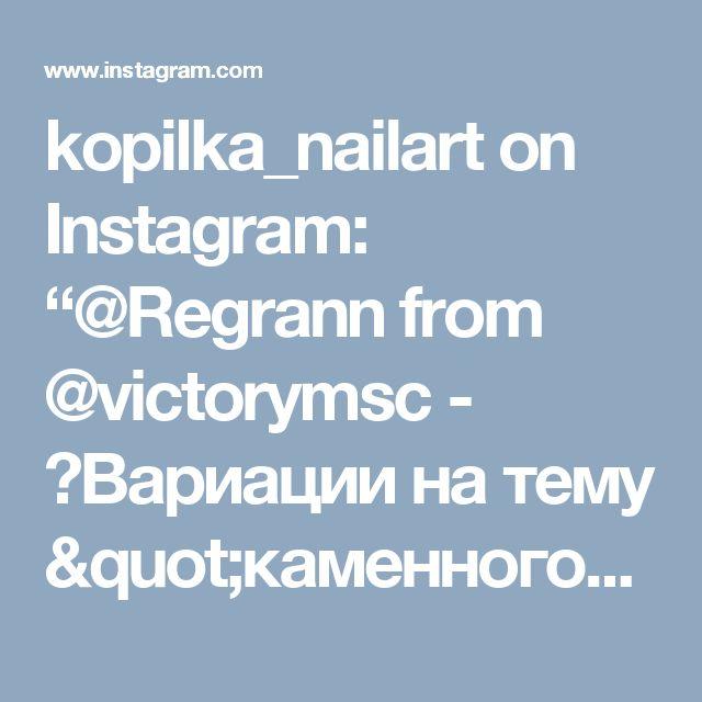 """kopilka_nailart on Instagram: """"@Regrann from @victorymsc - Вариации на тему """"каменного"""" дизайна  #викторимосква #маникюр #идеиманикюра #идеидизайнаногтей #ногти…"""""""