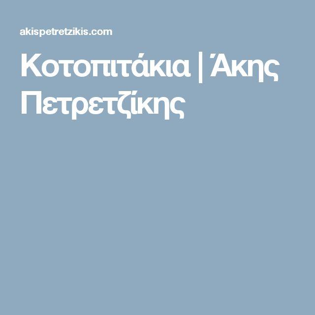 Κοτοπιτάκια | Άκης Πετρετζίκης