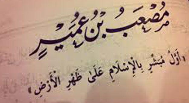 من هو اول سفير فى الاسلام Blog Posts Blog Calligraphy