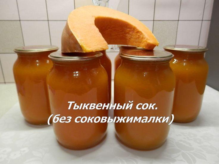 Тыквенный сок с апельсинами (без соковыжималки). Как приготовить сок из тыквы на зиму.