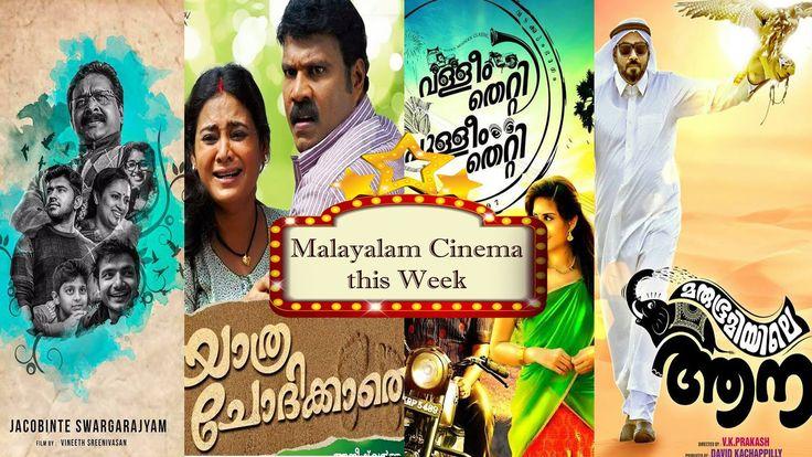 Malayalam cinema this week \Sensations entertainment