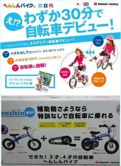 へんしんバイク ペダル無し二輪車ストライダーからペダルを付ければ普通の自転車に変身するへんしんバイク  しかもわずか30分の練習で補助輪なしで自転車デビューできるのがスゴイ  もうすぐ3歳になる息子の誕生日&クリスマスプレゼントが届きましたきっと喜んでくれると思います  へんしんバイクに子供たちが挑戦 https://www.youtube.com/watch?v=P7hxzIFBRQo  #ストライダー #子供用自転車 #自転車 #ホビー #バイク  購入サイト http://ift.tt/2gpTaF3
