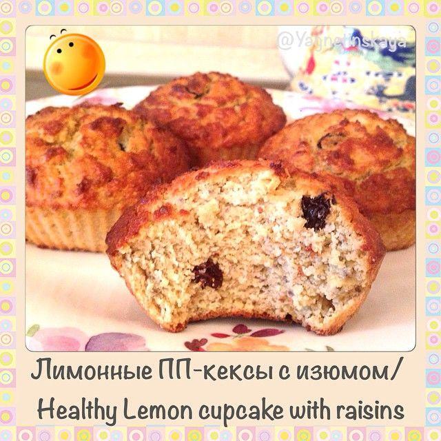 Лимонные диетические кексы с изюмом/Healthy Lemon cupcake with raisins - диетические кексы / диетические кейки - Полезные рецепты - Правильное питание или как правильно похудеть