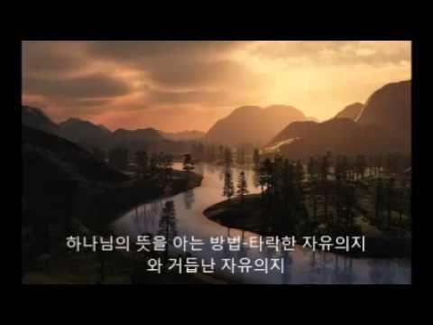 하나님의 뜻을 아는 방법-타락한 자유의지와 거듭난 자유의지 - YouTube