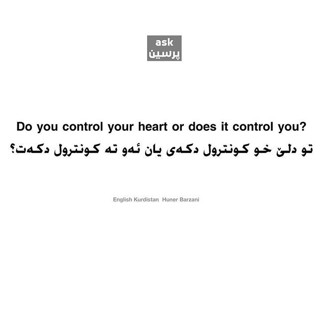 Do You Control Your Heart Or Does It Control You Your Heart Control Heart