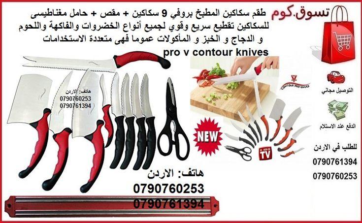 طقم سكاكين المطبخ بروفي 9 سكاكين مقص حامل مغناطيسى للسكاكين تقطيع سريع وقوي لجميع أنواع الخضروات والفاكهة واللحوم و الدجاج و الخبز و المأك Tableware Kitchen