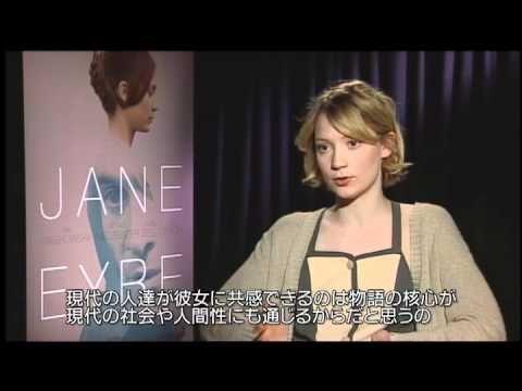 映画『ジェーン・エア』ミア・ワシコウスカが語るウエスト秘話