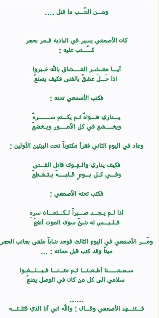 الأصمعي قتيل العشق أيا معشر العشاق بالله خبروا اذا حل عشق بالفتى كيف يصنع Arabic Love Quotes Love Quotes Texts