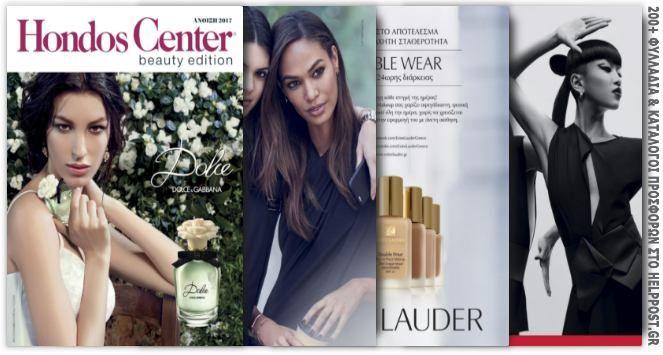 Hondos Center. Ξεφυλλίστε online τους 2 καταλόγους για τη γυναίκα και τον άνδρα με προϊόντα ομορφιάς Beauty Edition και HC MEN. More: http://www.helppost.gr/prosfores/gynaika/hondos-center/