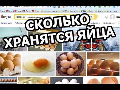 Сколько хранятся яйца без холодильника