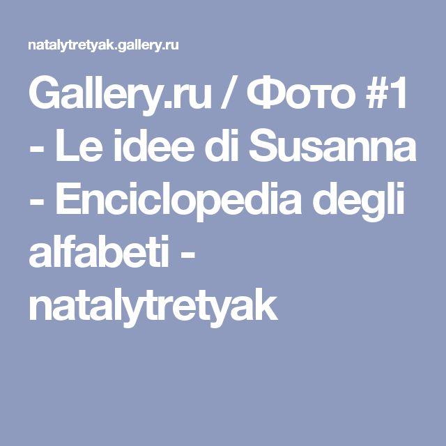 Gallery.ru / Фото #1 - Le idee di Susanna - Enciclopedia degli alfabeti - natalytretyak
