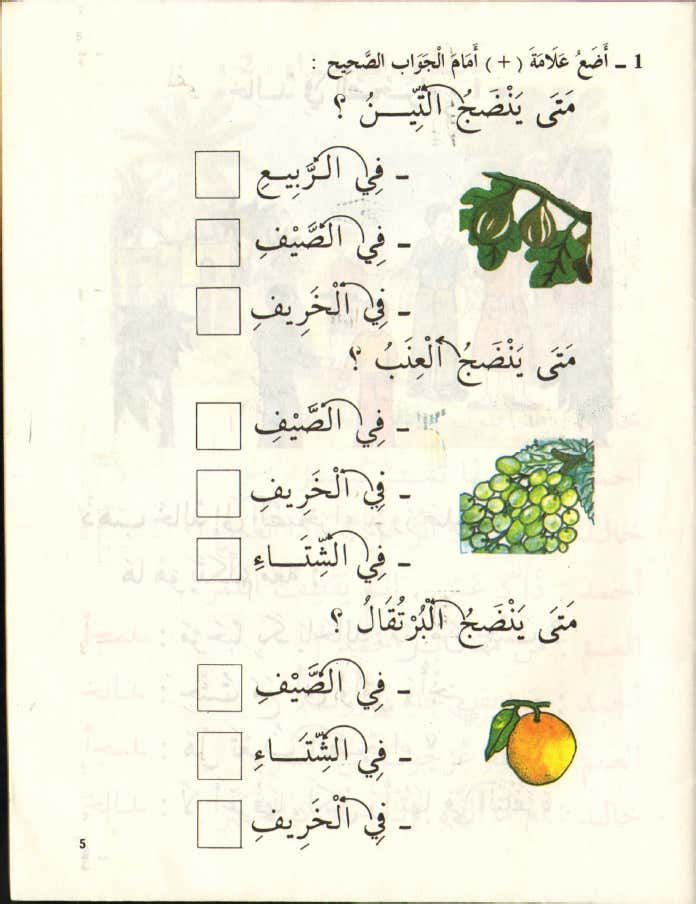 كتاب القراءة السنة اولى اساسي قديم اقرأ الجزء الثاني الجزائر Arabic Language Learning Arabic Arabic Alphabet