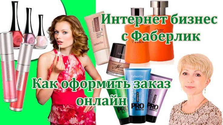 Как оформить заказ Фаберлик. Faberlic онлайн.