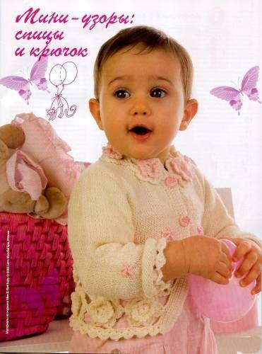 Вязание кофт для девочек - Вязание девочкам - Вязание для малышей - Вязание для детей. Вязание спицами, крючком для малышей
